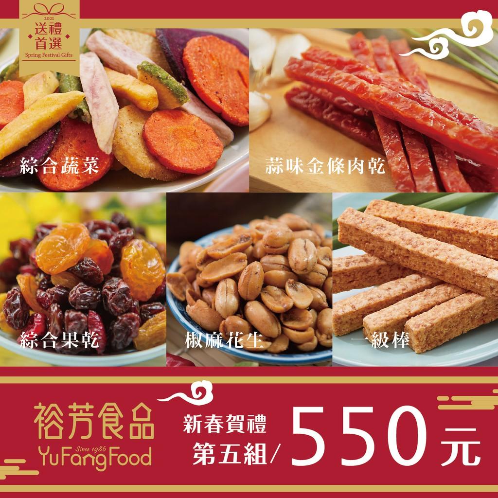 《裕芳食品》肉乾禮盒(組合五)