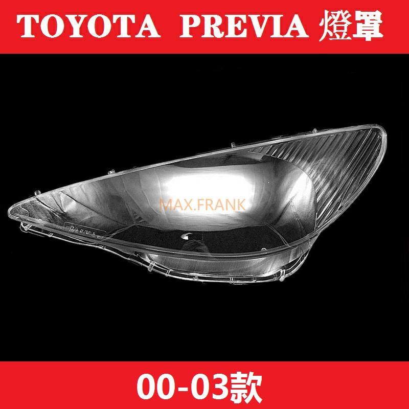 適用於03-05老款大霸王大燈罩 Toyota Previa前大燈透明燈罩 普瑞維亞大燈燈罩 大燈殼