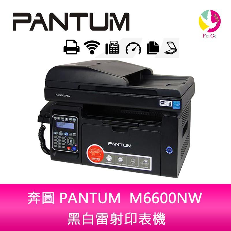 奔圖 PANTUM M6600NW 黑白雷射列印/複印/掃描/傳真四合一多功能印表機