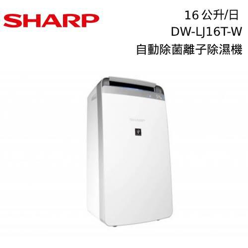 SHARP 夏普 DW-LJ16T-W 除濕機 除濕能力 16L 4.6L超大容量水箱 LJ16T 【私訊再折】
