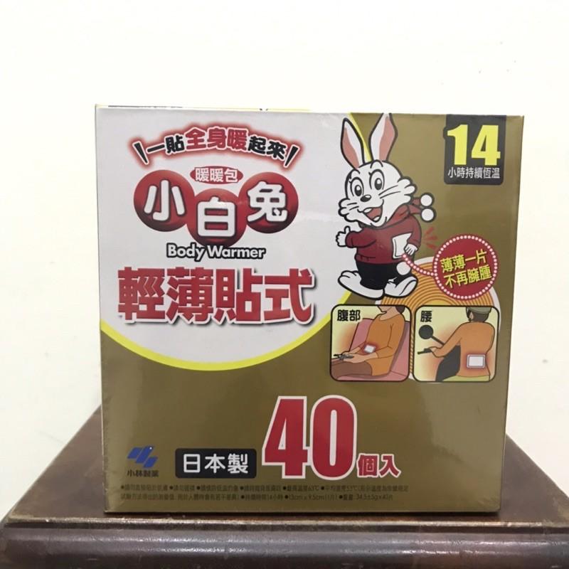小白兔輕薄貼式暖暖包 拆售