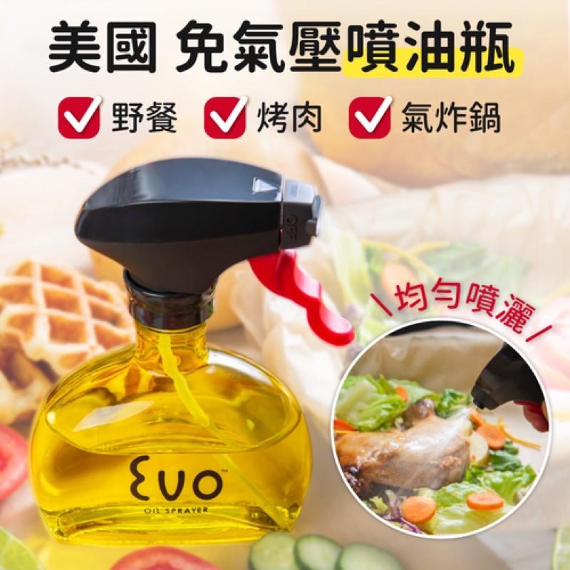 美國Evo Oil Sprayer 一噴上手玻璃噴油瓶 180ml (四色)
