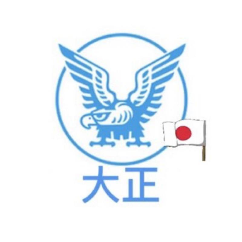 現貨供應 日本 大正製藥 44 太田 葛根 若元 代買代購 黃金微粒