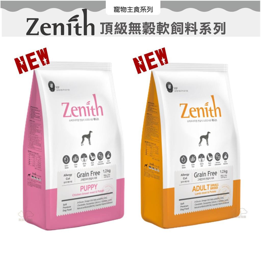 Zenith 頂級無穀低敏軟飼料/1.2kg 寵物飼料 狗狗飼料 飼料 幼犬飼料 成犬飼料 高齡犬飼料 軟飼料