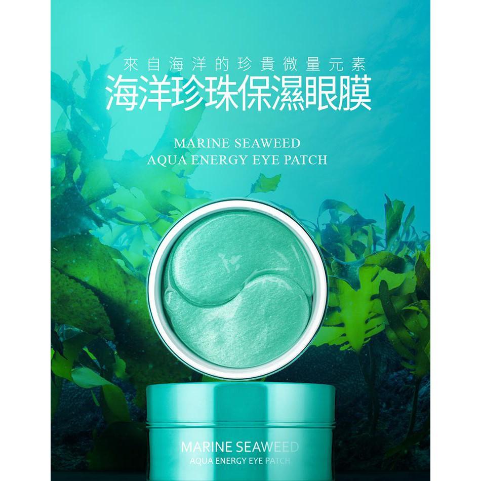 ARONYX 海洋珍珠保濕眼膜盒裝(60片)【康是美】