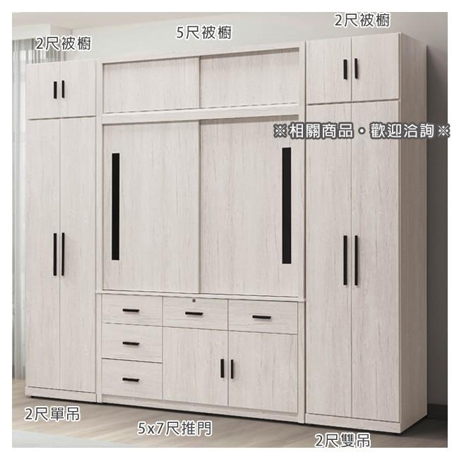 9x8尺炭燒白橡衣櫥組〈D0892-01〉全組 可拆購 【沙發世界家具】臥室衣櫃 工業風 現代風 簡約 系統衣櫃