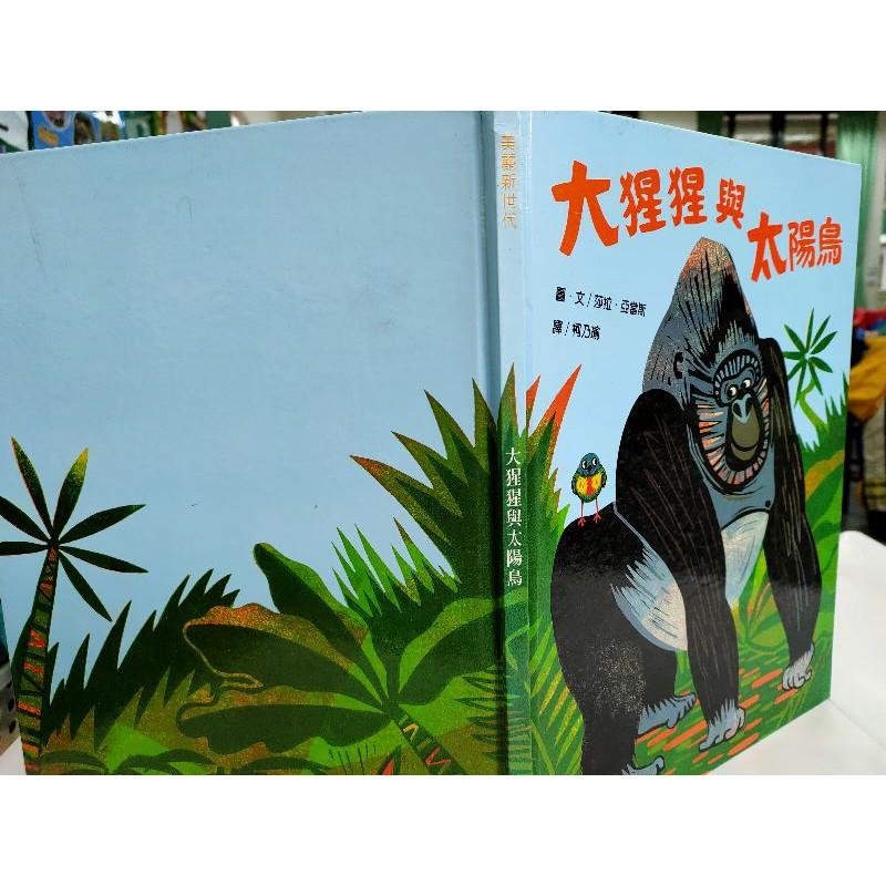 大猩猩與太陽鳥-美麗新世代二手書