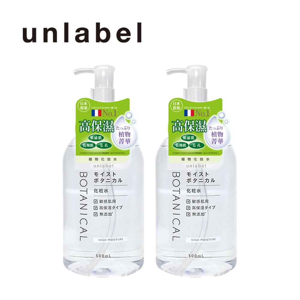 【unlabel 】植物高保濕 化妝水500ml 2入組