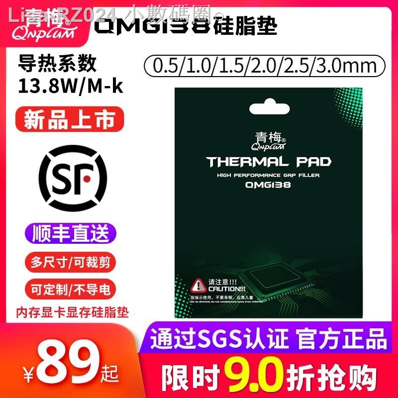 (現貨)❁⊙青梅QMG138導熱系數13.8W/M.K硅膠片硅脂墊導熱片電腦顯卡3080 3090改造顯存散熱墊片導熱貼