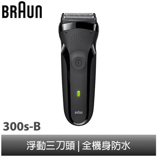 德國百靈BRAUN 三鋒系列電鬍刀(黑)300s-B