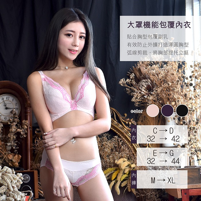 Amorous私密內衣「含花蕾絲」極致完美包覆內衣 CDEFG罩 9978