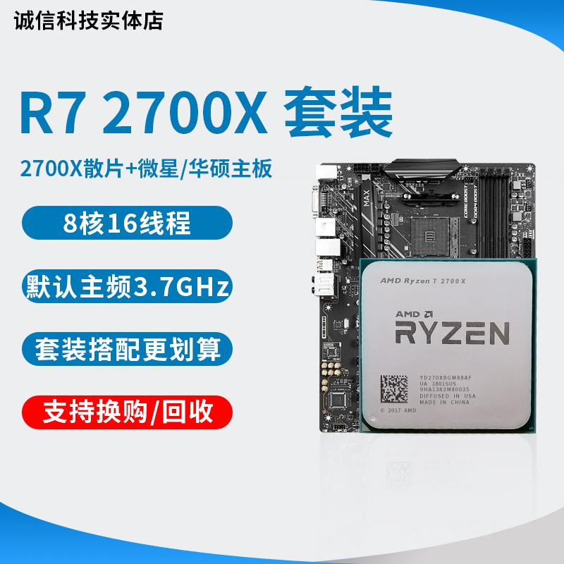 AMD R7 2700X 3700X cpu微星B450M主機板銳龍CPU主機板套裝Ryzen2700