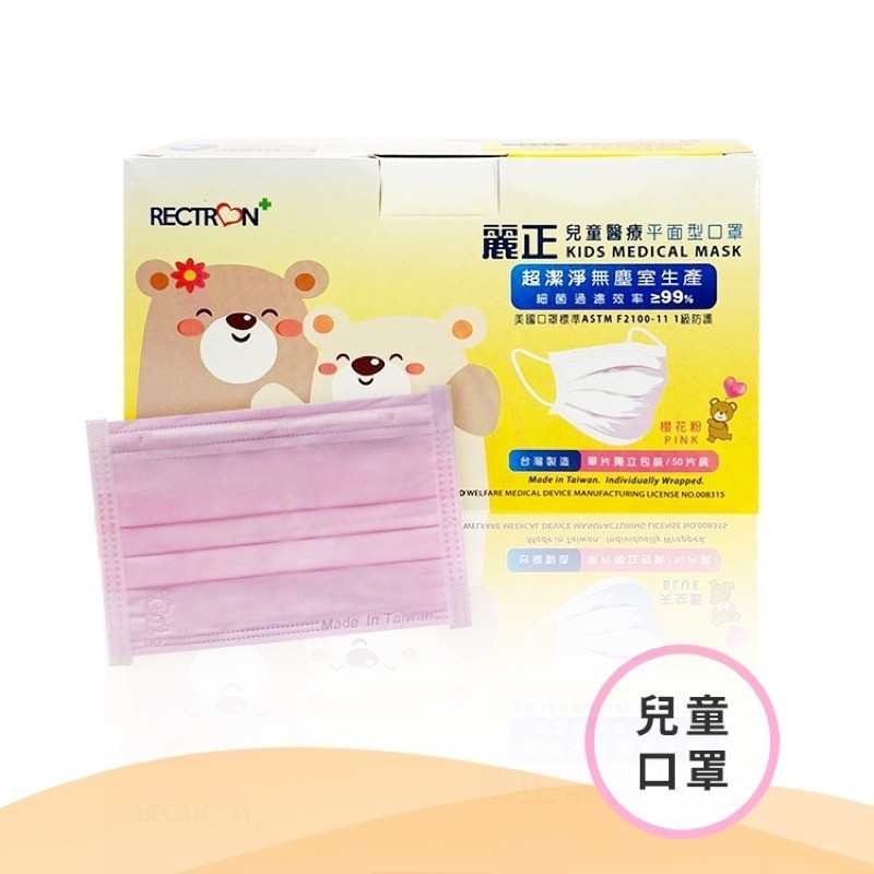 ★台灣國家隊★獨立單片包裝★麗正兒童醫療口罩50入(櫻花粉)