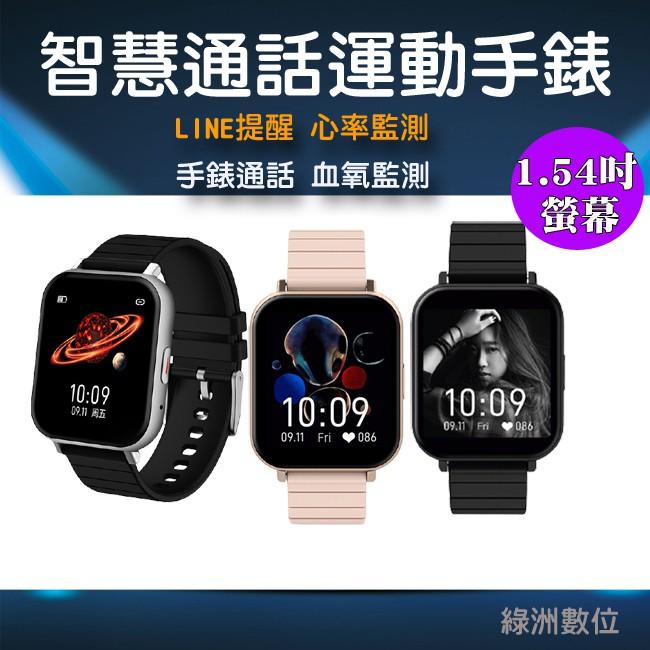 領卷折$20【含發票+台灣出貨】1.54吋螢幕 智慧手錶 健康管理 運動 藍牙 通話 Line 智能手錶