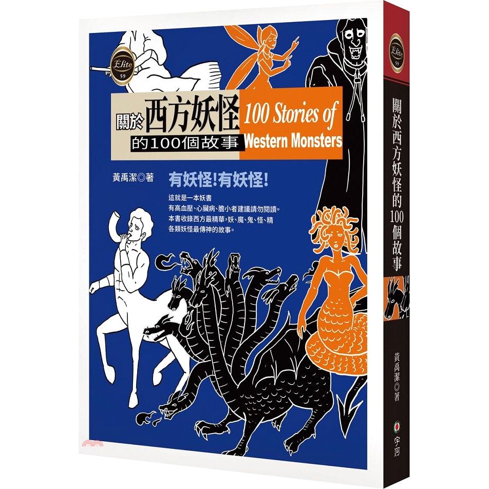 《宇河》關於西方妖怪的100個故事[9折]