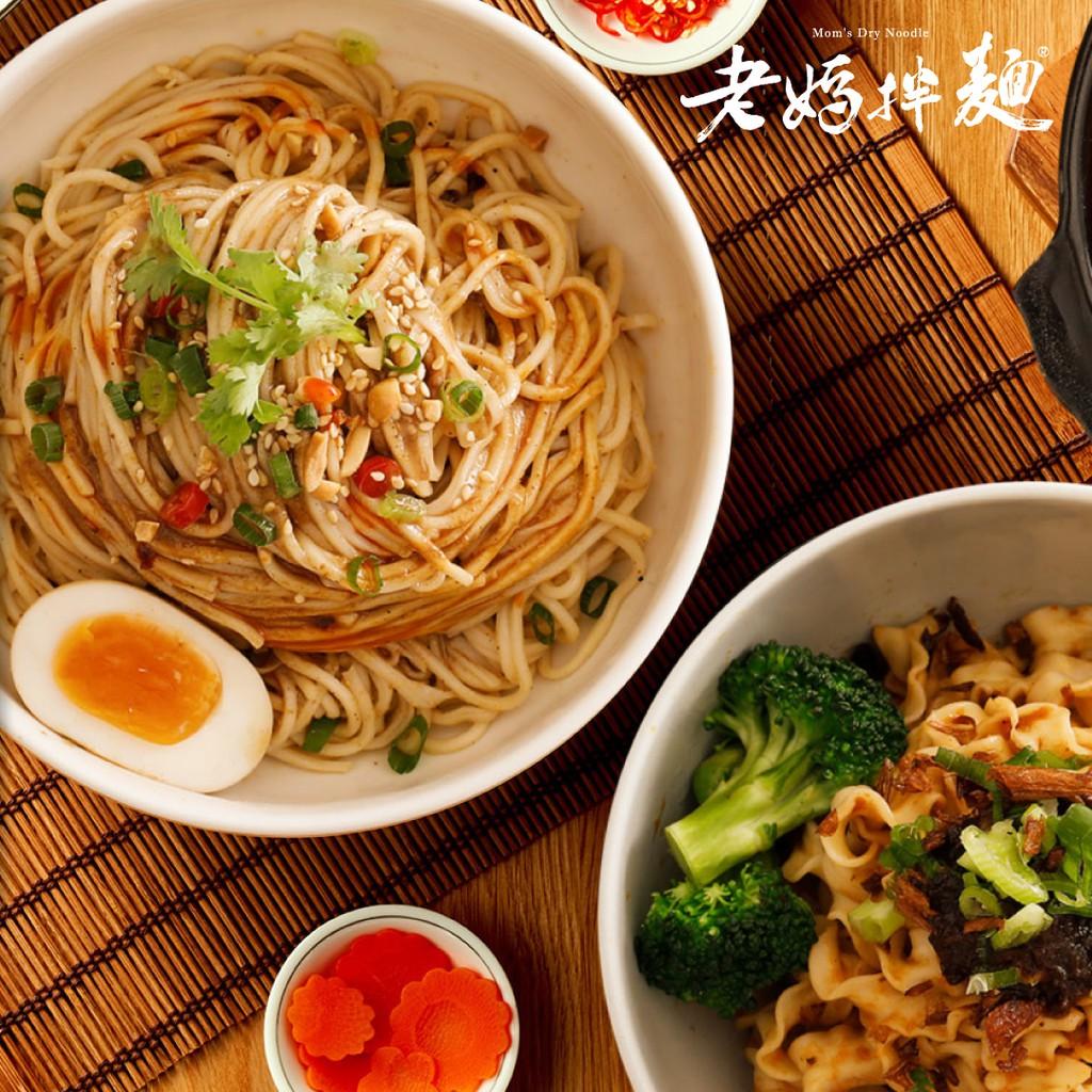 【老媽拌麵】蔥油開洋/麻辣/酸辣/胡椒麻醬/香菇炸醬 (多口味任選)