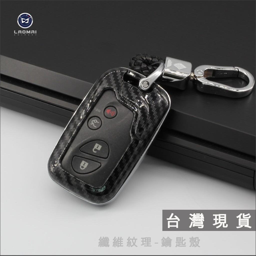 [ 老麥鑰匙皮套 ] GS300 IS250 RX270 RX450 LS460 ES350 凌志 智能 鑰匙 保護包
