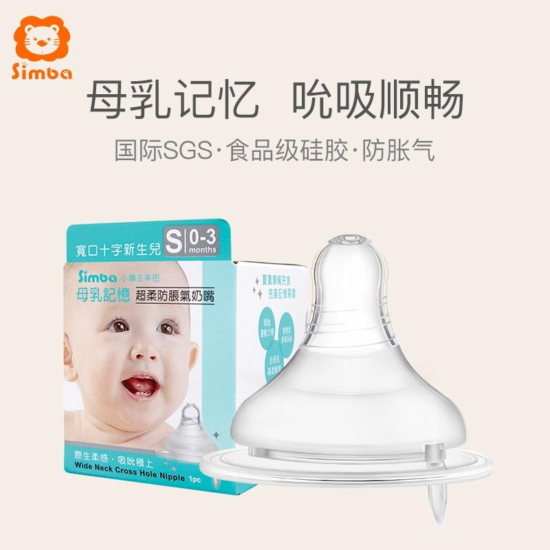 小獅王辛巴奶嘴 嬰兒寶寶防脹氣模擬母乳矽膠實感寬口徑十字圓孔