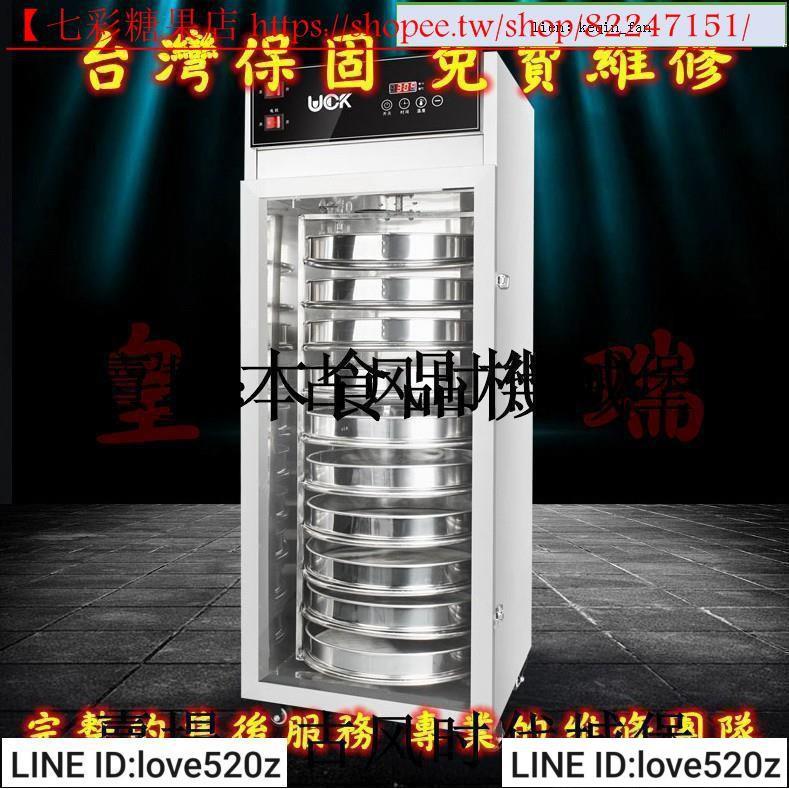 可發到付#商家uck團購衝評 商用10層旋轉式220V 農產乾燥 乾果機 低溫烘烤箱 食物烘乾機 食物乾燥機