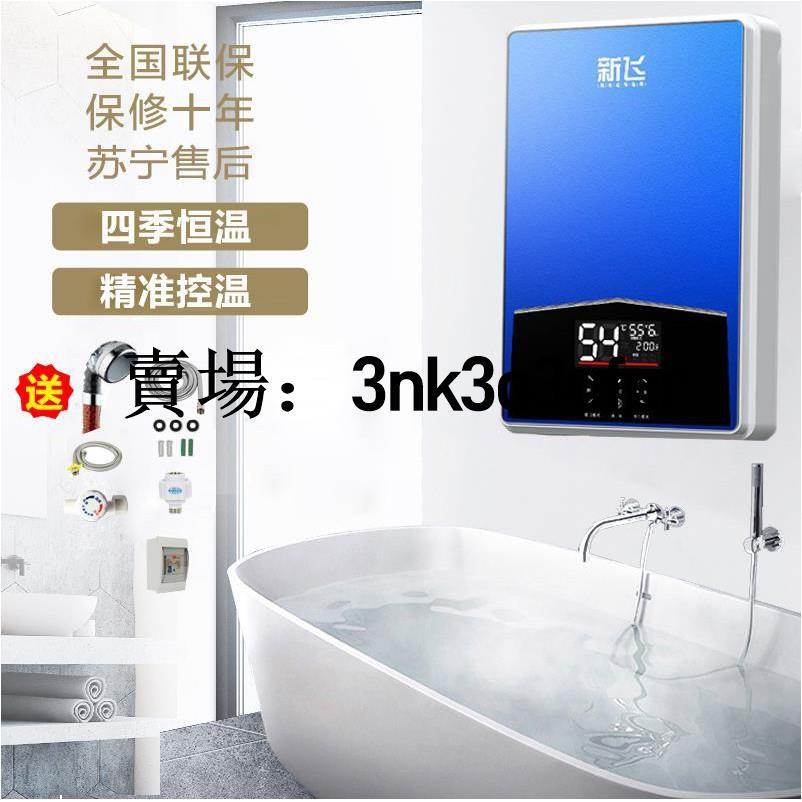 【110V電器】臺灣特供新飛即熱式電熱水器家用洗澡機恒溫速熱小廚寶小型節能快速熱水器