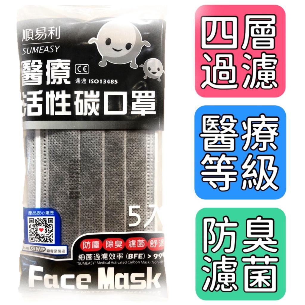 口罩國家隊 順易利 最高等級四層 活性碳醫用口罩 醫療口罩 平面 雙鋼印 台灣製造  50片/盒