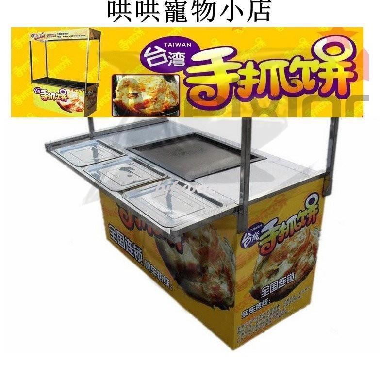 廠家[ 現貨]蔥抓餅手抓餅煎餅煎臺餐車附全套設備 鐵板燒