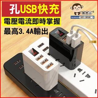 【猴野人】3孔USB快充電器 家用旅行插座 多孔USB充電器 旅行必備 手機 行動電源 充電頭 3.4A 數字顯示快充