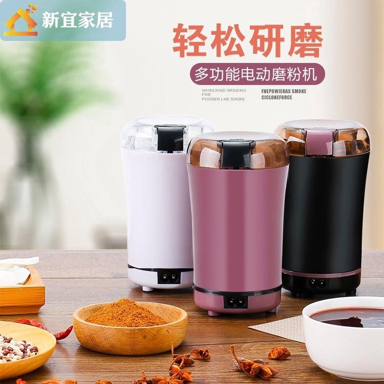 【現貨工廠秒發】110v台灣專用 咖啡豆磨粉機 電動打粉機 磨粉機 電動研磨機 小型乾磨機 中藥材粉碎機 磨豆機