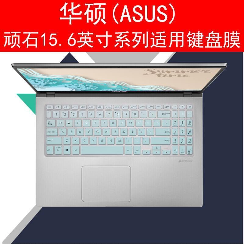 15.6英寸華碩VivoBook15s V5000鍵盤保護膜FL8700頑石6代防塵套