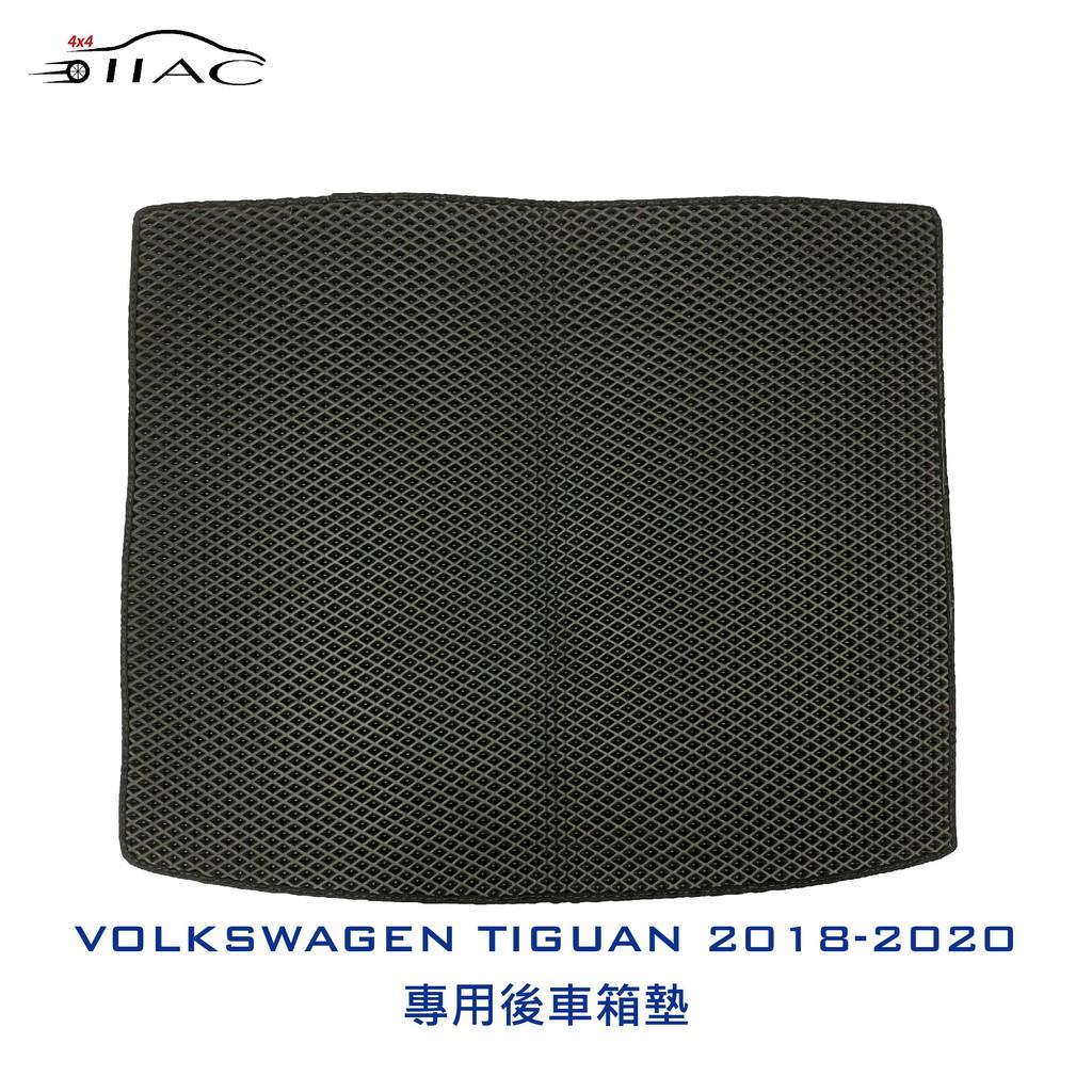 【IIAC車業】Volkswagen Tiguan 專用後車箱墊 2018-2020 防水 隔音 台灣製造 現貨