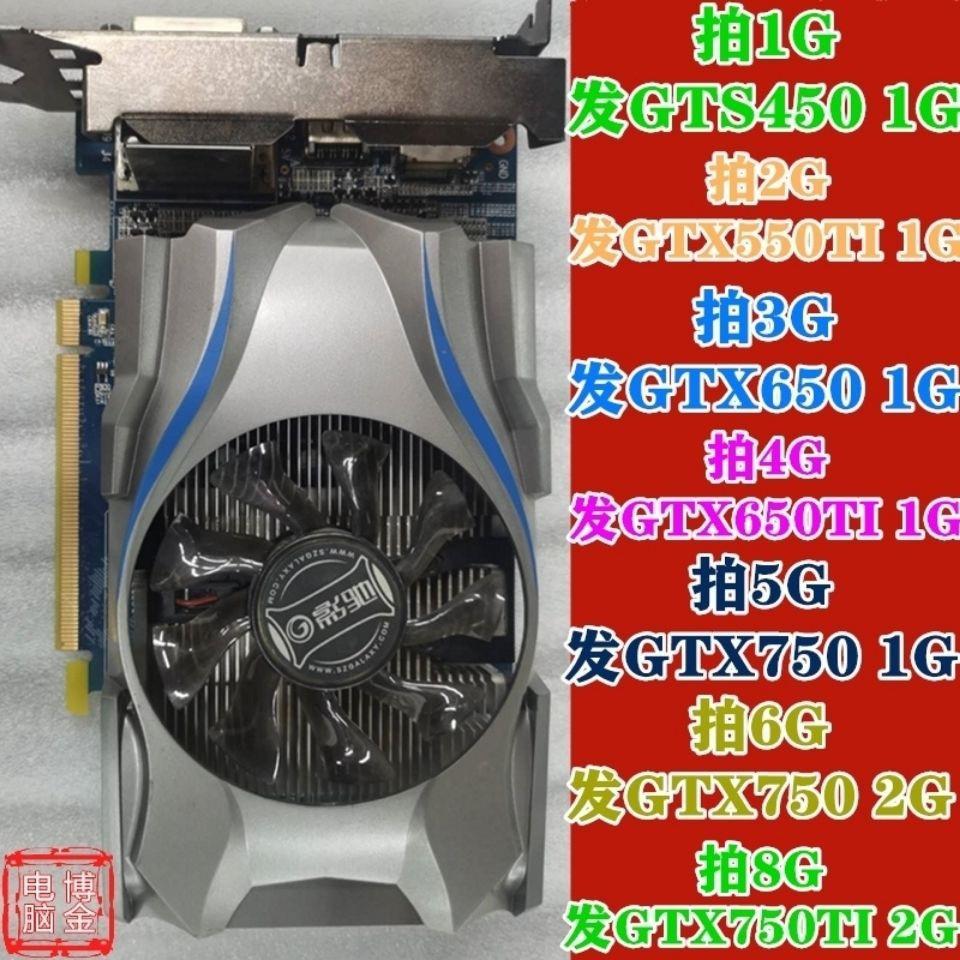 GTS450 GTX650 750 750TI 1G 2G LOL dnf吃雞桌上型電腦遊戲獨立顯卡