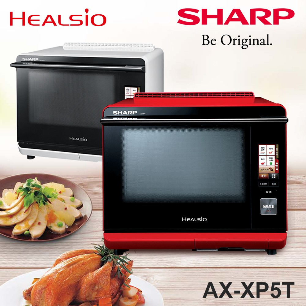 SHARP夏普 30LHealsio水波爐 AX-XP5T 免運費