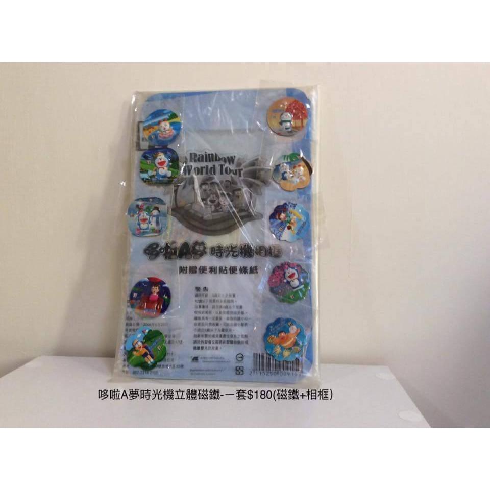 哆啦A夢-時光機立體磁鐵(磁鐵+相框)