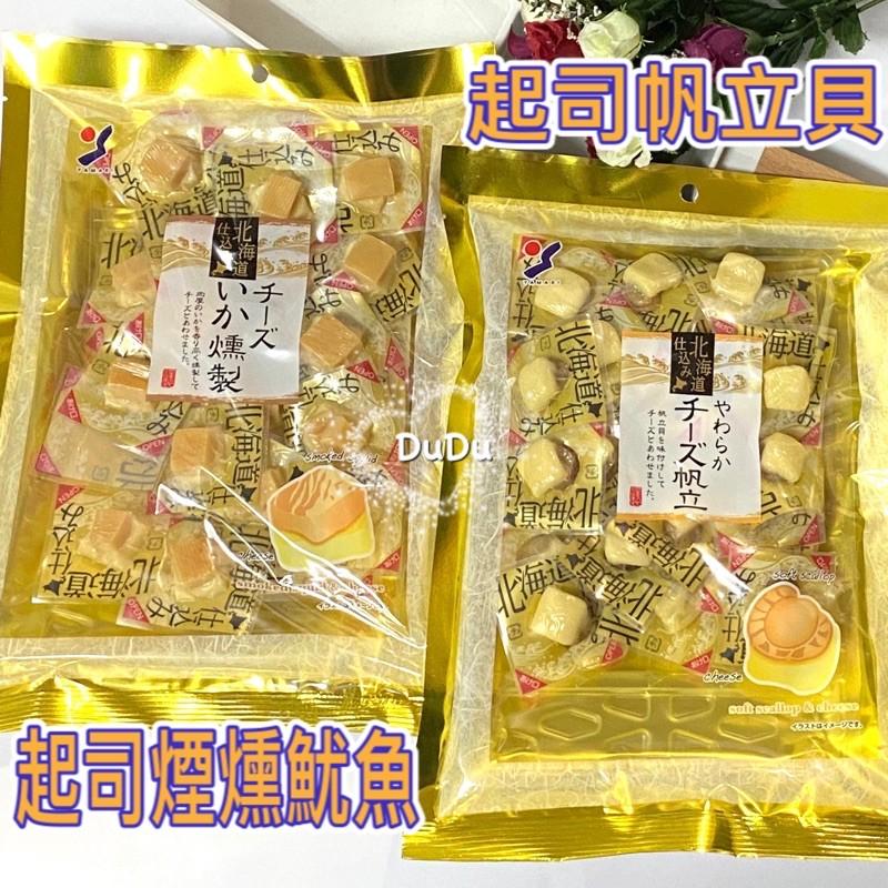 《DuDu _store》山榮北海道起司煙燻魷魚   起司帆立貝  干貝起司  魷魚起司