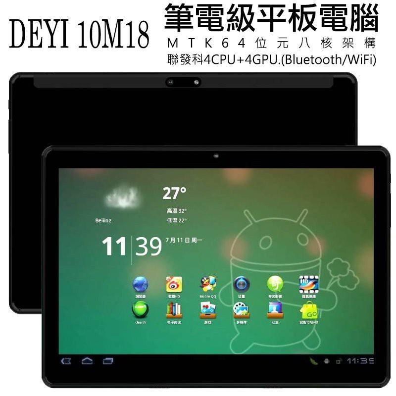 DEYI 聯發科 IPS護眼螢幕 10.1吋平板電腦 10M18 2020搶先版 加贈專用皮套+保護貼