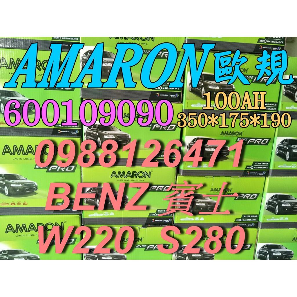 YES 愛馬龍銀合金 AMARON W220 S280 汽車電池 60044 100AH 歐規電池 BENZ 60038