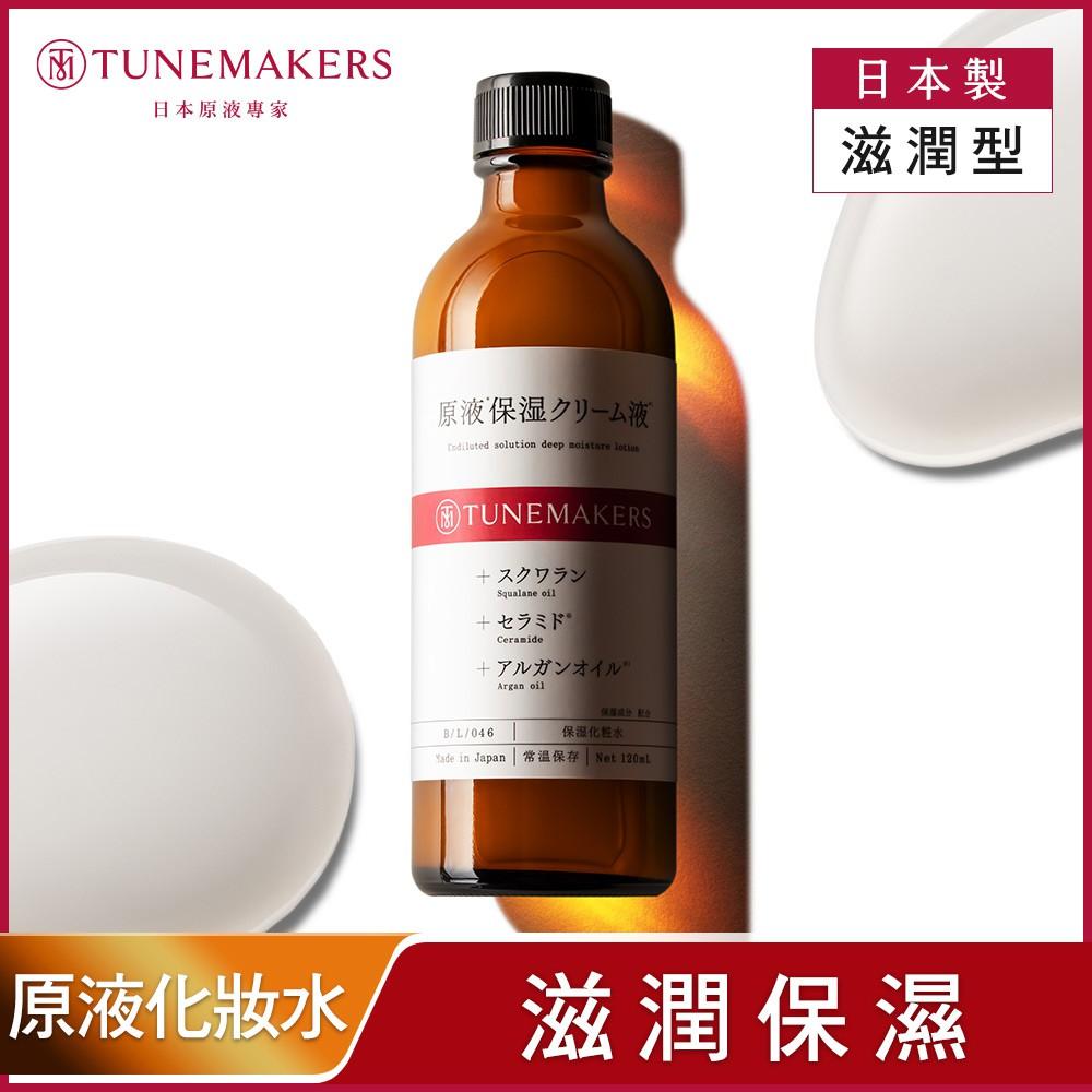 TUNEMAKERS 原液保濕水 (滋潤型)120ml
