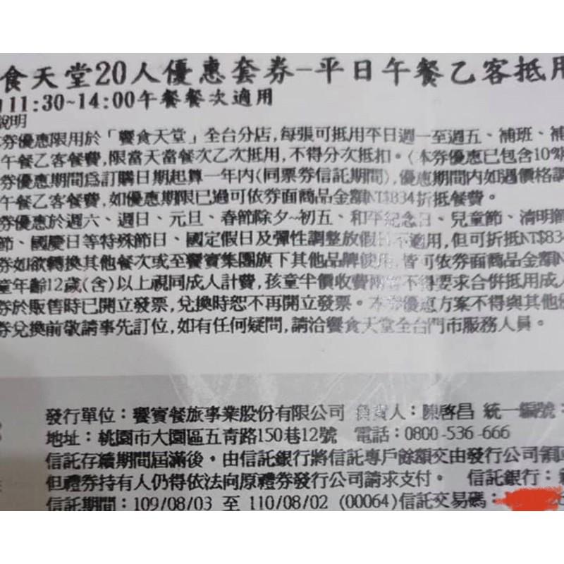 饗食天堂平日午餐110.8.2