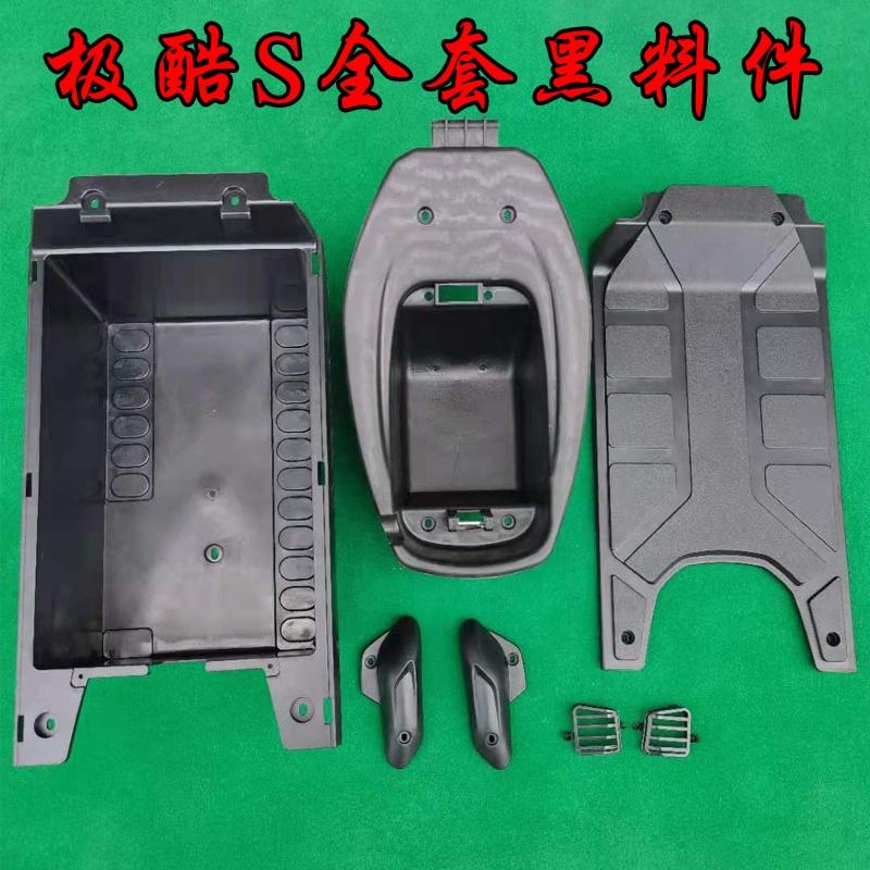✹۞♂極酷s黑料件坐桶電池盒極酷S電動車塑料件黑件pp件極酷腳踏板