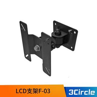 14-21吋適用  LCD 液晶螢幕 F-03 支架 承重15KG 壁掛式支架 液晶顯示支架 可旋轉180度