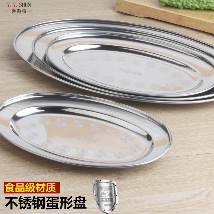 蒸魚神器304不銹鋼蒸魚盤食品級接觸不銹鋼盤蒸盤橢圓形盤菜盤魚盤大號加厚 不銹鋼  蒸鍋