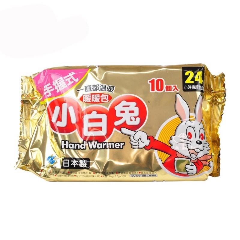 💗現貨💗小白兔暖暖包手握式24小時💗10入一包💗