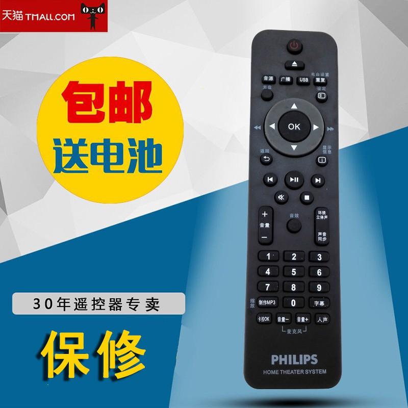 &促銷全場&正品飛利浦遙控器DVD家庭影院HTS8160 HTS8160B HTS8160/98
