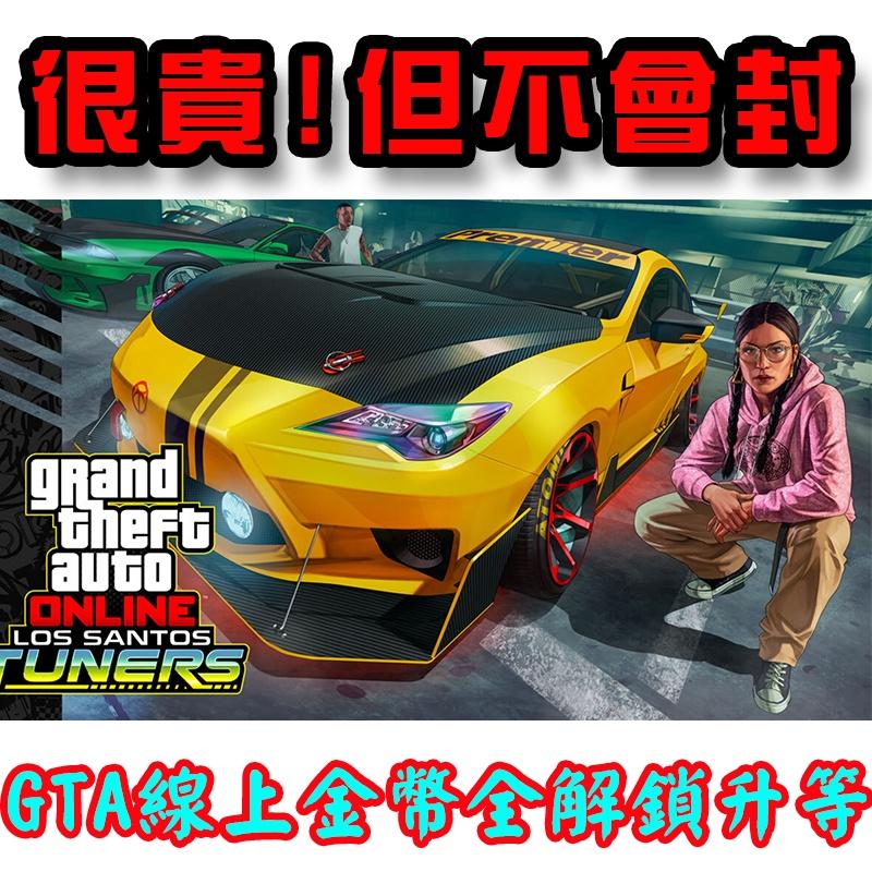 3000萬=300元STEAM/R星 GTA5 俠盜獵車手5 PC 電腦版 線上版 代刷 代練 錢 解鎖 等級
