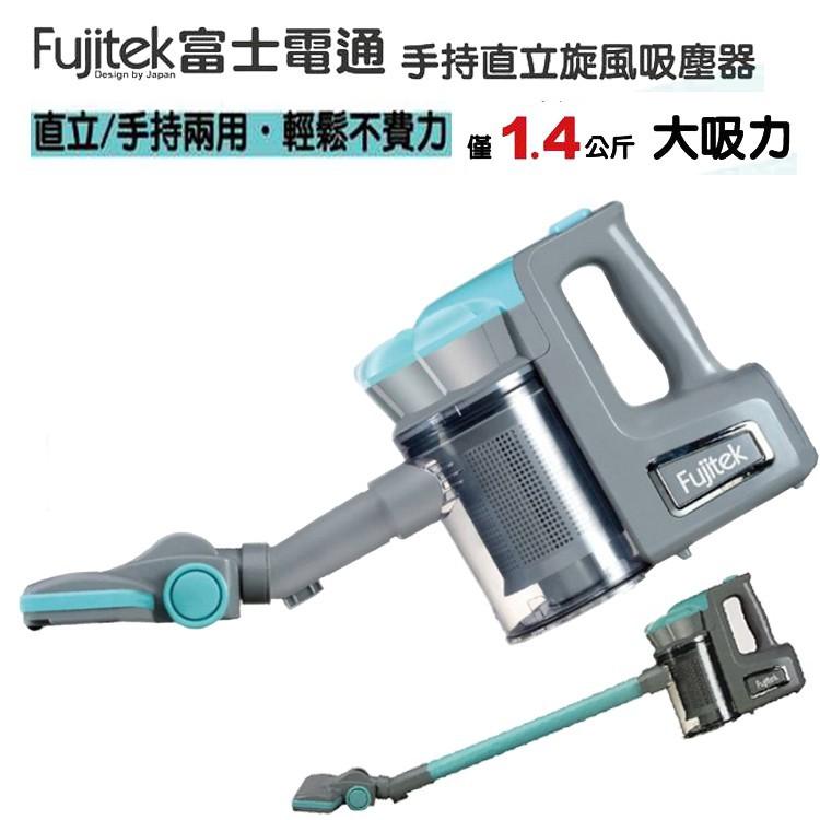 Fujitek 富士電通 手持 直立 旋風 吸塵器 有線式 FT-VC305 廠商直送 現貨