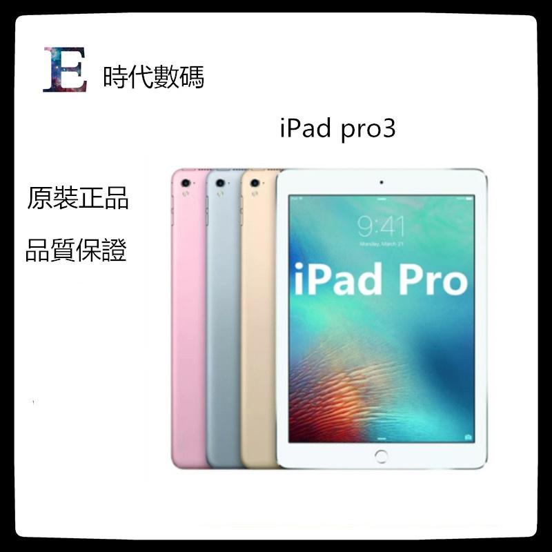 展新機  蘋果 iPad pro3 4G平板電腦 9.7英寸  12.9英寸二手福利機