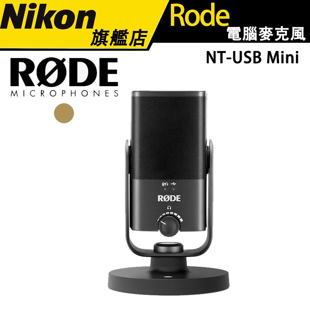 RODE NT-USB Mini 電腦 麥克風 正成 公司貨 3/15-21限時優惠