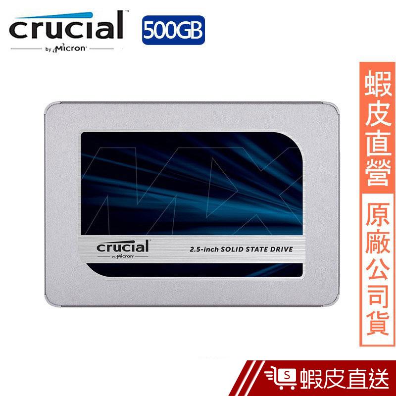 美光Micron Crucial MX500 500G SSD SATAⅢ 固態硬碟 現貨 蝦皮直送
