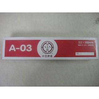 ISO認證! 4公斤 中亞焊條 紅藥 焊條 A-03 鐵焊條 銲條 焊材 電焊 3.2MM 台灣製 A03 彰化縣