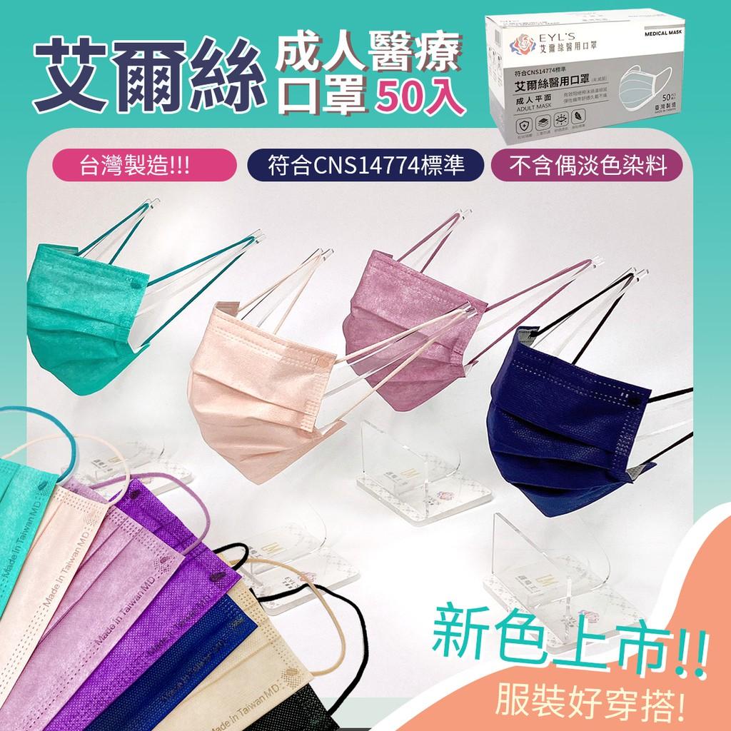 現貨 艾爾絲醫療口罩【口罩50入】KZ0020 成人醫療口罩▸台灣製▸奶茶色醫療口罩▸粉色醫療口罩▸黑色醫療口罩▸口罩